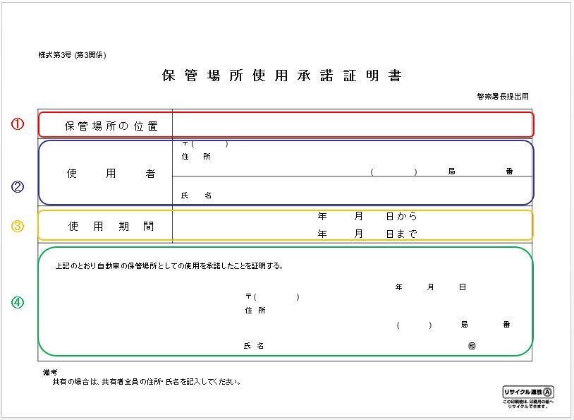 使用承諾証明書の書き方002